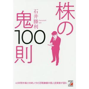 株の鬼100則 / 石井勝利