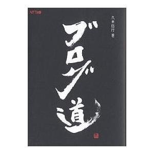 著:久米信行 出版社:NTT出版 発行年月:2005年12月