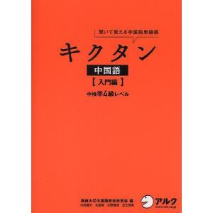 編:関西大学中国語教材研究会 出版社:アルク 発行年月:2008年05月 シリーズ名等:聞いて覚える...