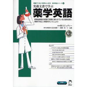 実務文書で学ぶ薬学英語 医薬品業務の現場で実際に使われている文書を読み、実践で役立つ英語をモノにしよう / 野口ジュディー