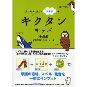 出版社:アルク 発行年月:2009年09月