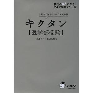 著:井上賢一 著:七沢英文 出版社:アルク 発行年月:2013年04月 シリーズ名等:英語の超人にな...