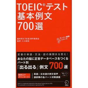 TOEICテスト基本例文700選   /アルク(千代田区)/基本例文700選制作委員会 (新書) 中古の商品画像|ナビ