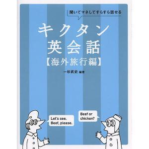 編著:一杉武史 編集:英語出版編集部 出版社:アルク 発行年月:2013年11月