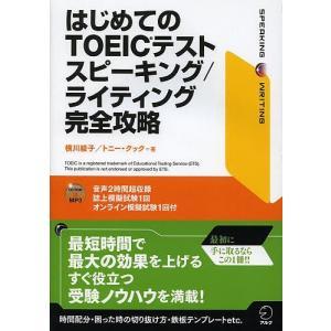 著:横川綾子 著:トニー・クック 出版社:アルク 発行年月:2014年01月 キーワード:TOEIC