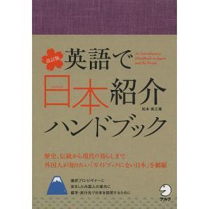 著:松本美江 出版社:アルク 発行年月:2014年04月