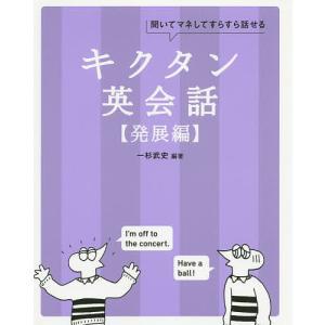 編著:一杉武史 編集:英語出版編集部 出版社:アルク 発行年月:2014年12月