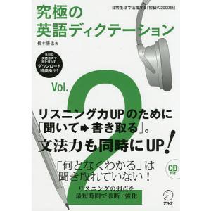 究極の英語ディクテーション Vol.2 / 横本勝也