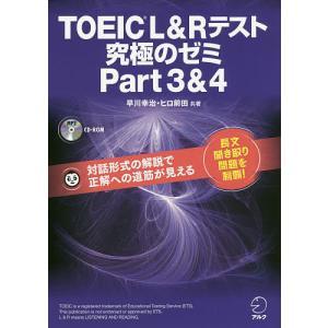 TOEIC L&Rテスト究極のゼミPart3&4/早川幸治/...