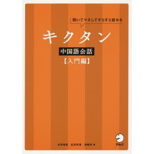 著:氷野善寛 著:紅粉芳惠 著:海暁芳 出版社:アルク 発行年月:2017年01月
