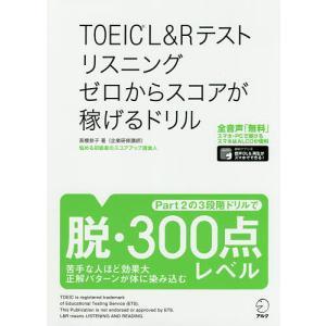 TOEIC L&Rテストリスニングゼロからスコアが稼げるドリル / 高橋恭子
