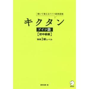 キクタンドイツ語 聞いて覚えるドイツ語単語帳 初中級編 / 櫻井麻美