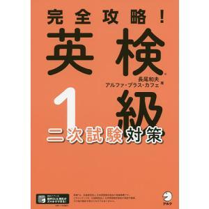 完全攻略!英検1級二次試験対策 / 長尾和夫 / アルファ・プラス・カフェ|bookfan