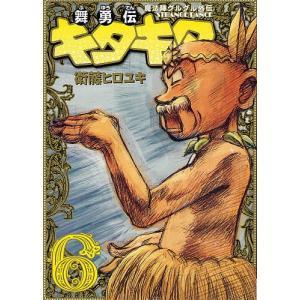 魔法陣グルグル外伝 舞勇伝キタキタ 6 / 衛藤ヒロユキ
