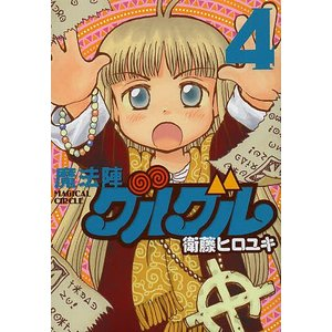 魔法陣グルグル 4 新装版 / 衛藤ヒロユキ