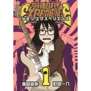 SHIORI EXPERIENCE 1 / 長田悠幸 / 町田一八