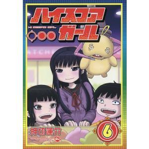 ハイスコアガール 6 / 押切蓮介