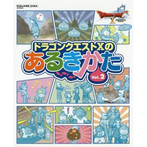 ドラゴンクエスト10のあるきかた Vol.2 / ゲーム