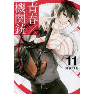 青春×機関銃 11/...
