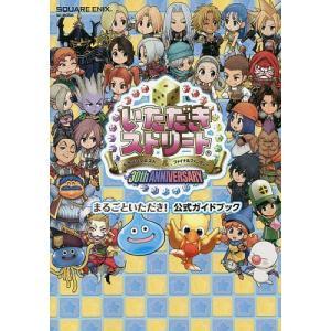 いただきストリートドラゴンクエスト&ファイナルファンタジー30th ANNIVERSARYまるごといただき!公式ガイドブック PS4 PS Vita