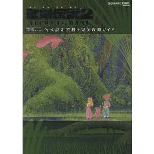 聖剣伝説2 SECRET of MANA公式設定資料+完全攻略ガイド