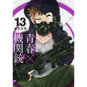 〔予約〕青春×機関銃...