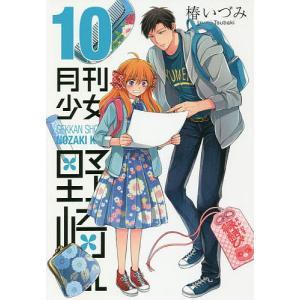月刊少女野崎くん 10/椿いづみ|bookfan