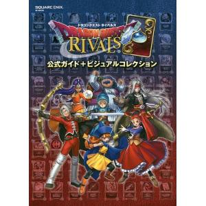 〔予約〕DQライバルズ 公式ガイド+ビジュアルコ/ゲーム