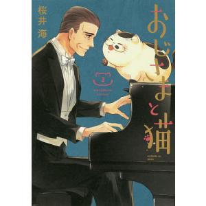 おじさまと猫 3 / 桜井海|bookfan
