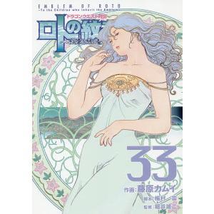 ロトの紋章〜紋章を継ぐ者達へ〜 33 / 藤原カムイ / 梅村崇