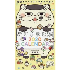 '20 おじさまと猫 卓上カレンダー|bookfan