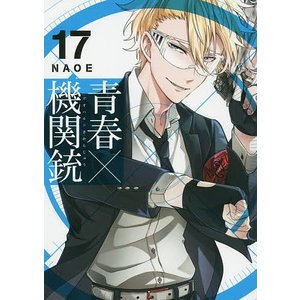 青春×機関銃 17 / NAOE