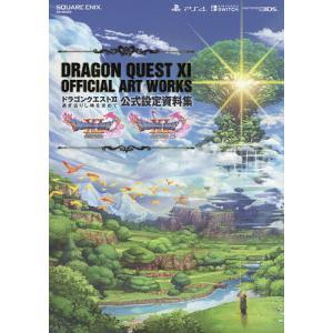 ドラゴンクエスト11過ぎ去りし時を求めて公式設定資料集 PS4 NINTENDO SWITCH NINTENDO 3DS|bookfan
