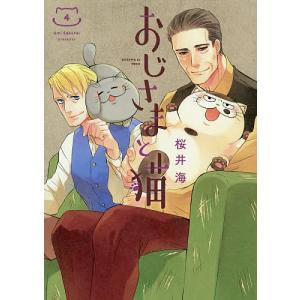 〔予約〕おじさまと猫 4 / 桜井海