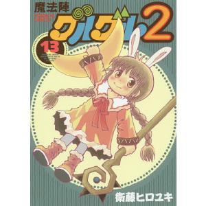 〔予約〕魔法陣グルグル2 13 / 衛藤ヒロユキ