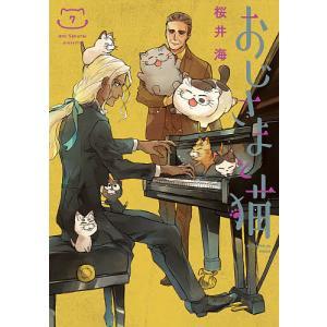 〔予約〕おじさまと猫(7) / 桜井海 bookfan