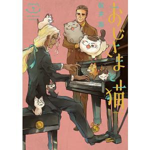 〔予約〕おじさまと猫(7) 特装版 / 桜井海 bookfan