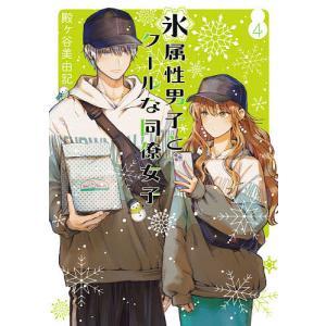 〔予約〕氷属性男子とクールな同僚女子(4) / 殿ヶ谷美由記 bookfan