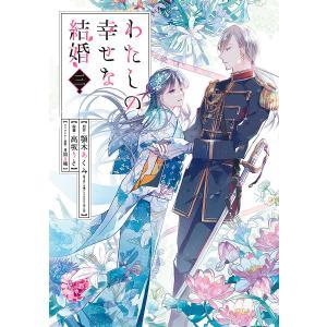 〔予約〕わたしの幸せな結婚 3 / 高坂りと / 顎木あくみ|bookfan