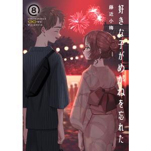 〔予約〕好きな子がめがねを忘れた 8 / 藤近小梅|bookfan