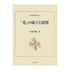 「花」の成立と展開 / 小林善帆|bookfan