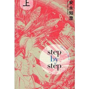 ステップ・バイ・ステップ 上 / 安永知澄|bookfan