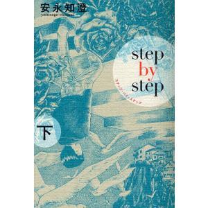 著:安永知澄 出版社:KADOKAWA(エンターブレイン) 発行年月:2009年05月 シリーズ名等...