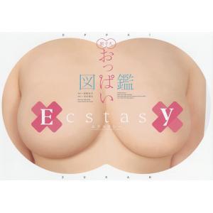 原寸大おっぱい図鑑Ecstasy / 須崎祐次 / 安田理央