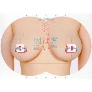 ぐるっとまわせる!原寸大おっぱい図鑑3D / 須崎祐次 / 安田理央