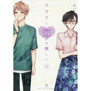 ヲタクに恋は難しい 8 / ふじた|bookfan