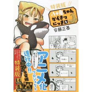 特装版 八十亀ちゃんかんさつにっき 4 / 安藤正基