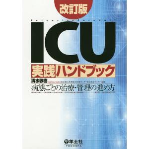 ICU実践ハンドブック 病態ごとの治療・管理の進め方 / 清水敬樹