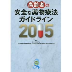 高齢者の安全な薬物療法ガイドライン 2015 / 日本老年医学会 / 日本医療研究開発機構研究費・高齢者の薬物治療の安全性に関する研究研究班