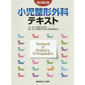 小児整形外科テキスト / 日本小児整形外科学会 / 日本小児整形外科学会教育研修委員会